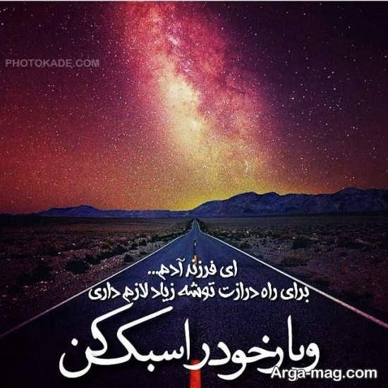 عکس نوشته برای خدا
