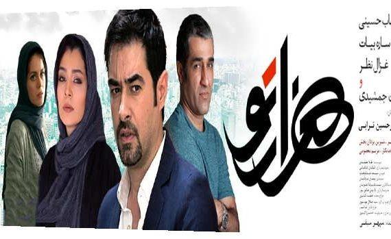 شهاب حسینی و ساره بیات و پژمان جمشیدی از بازیگران فیلم سینمایی هزار تو