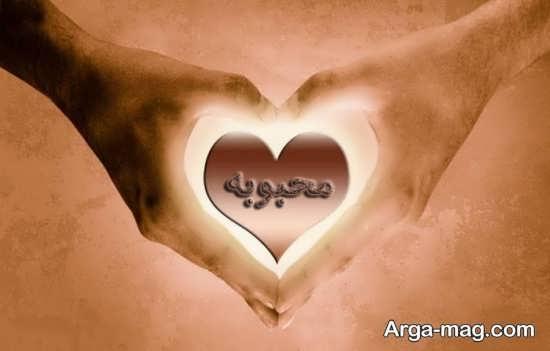 عکس نوشته جالب اسم محبویه