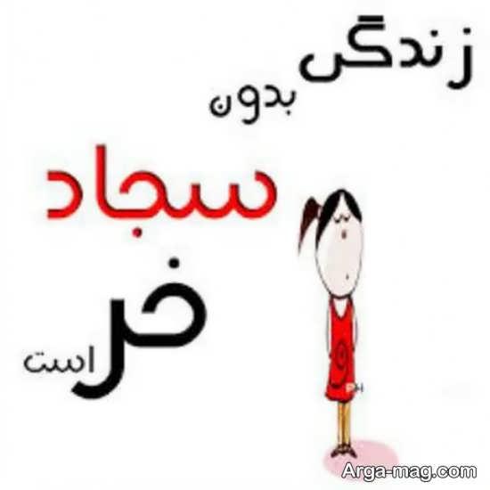 اسم سجاد و عکس نوشته های آن