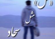 عکس پروفایل اسم سجاد