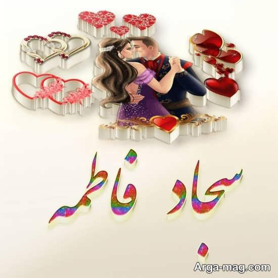 تصویر نوشته جذاب اسم سجاد