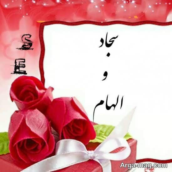 عکس نوشته متفاوت و زیبای اسم سجاد