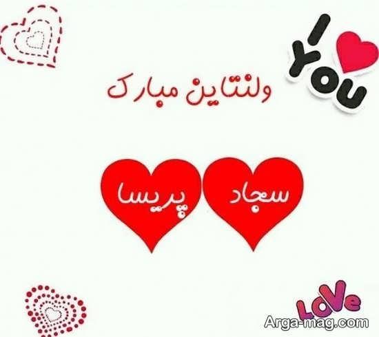 تصویر نوشته تماشایی اسم سجاد