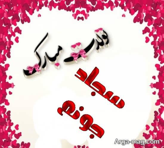 تصویر نوشته متفاوت اسم سجاد