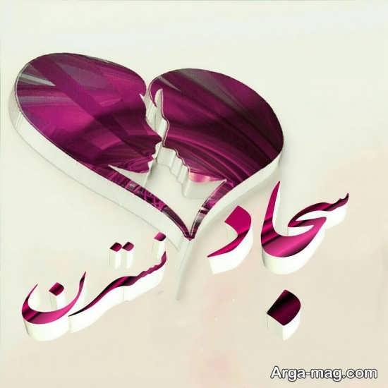 تصویر نوشته های دیدنی اسم سجاد