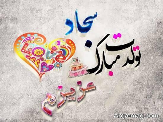 جدیددترین دل نوشته های اسم سجاد