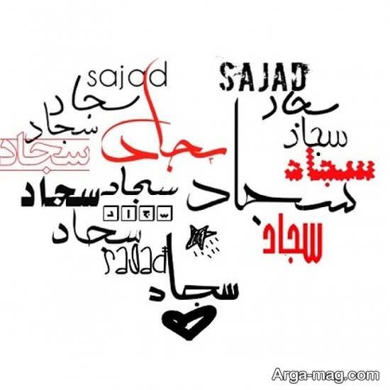 عکس نوشته های زیبا وجذاب اسم سجاد
