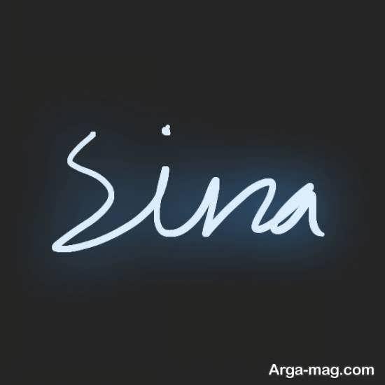 عکس پروفایل اسم سینا با انواع طرح های گرافیکی و جالب مخصوص این نام پسرانه
