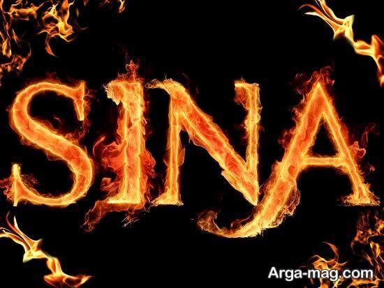 طرح آتشی و زیبا اسم سینا