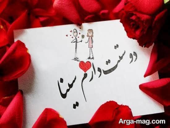 تصویر نوشته عاشقانه اسم سینا