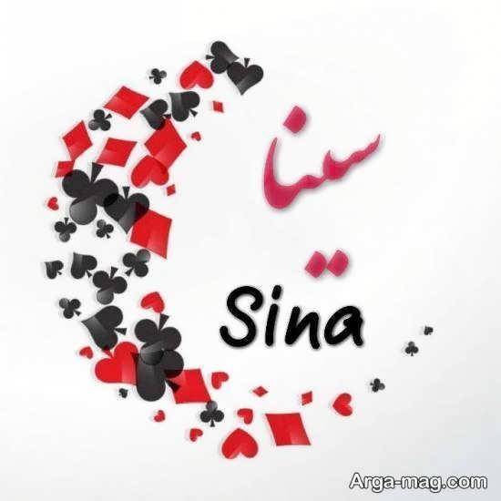 لگوی عکس پروفایل اسم سینا