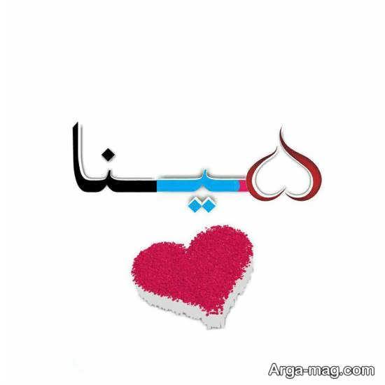 عکس نوشته قلبی نام سینا
