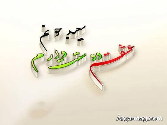 عکس پروفایل اسم سعید با چند طرح نوشته زیبا و خاص