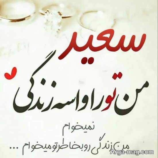 طرح نوشته اسم سعید