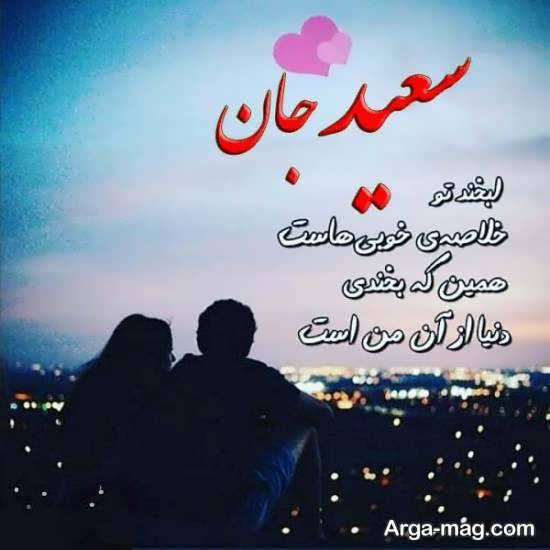 طرح نوشته احساسی با اسم سعید