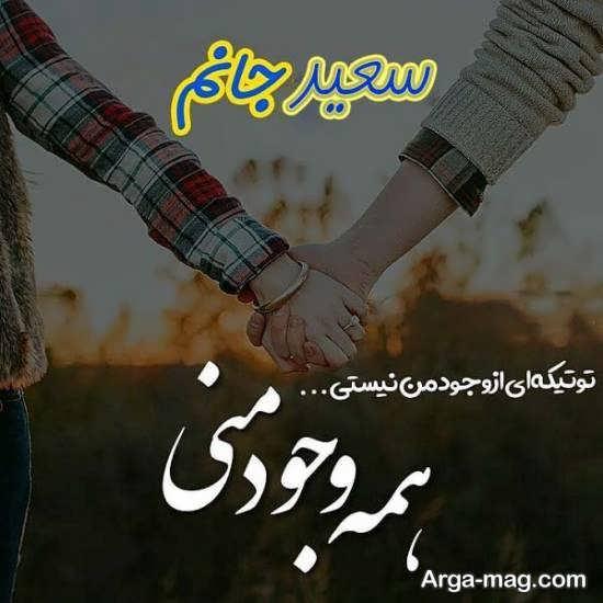 لگوی عکس پروفایل اسم سعید