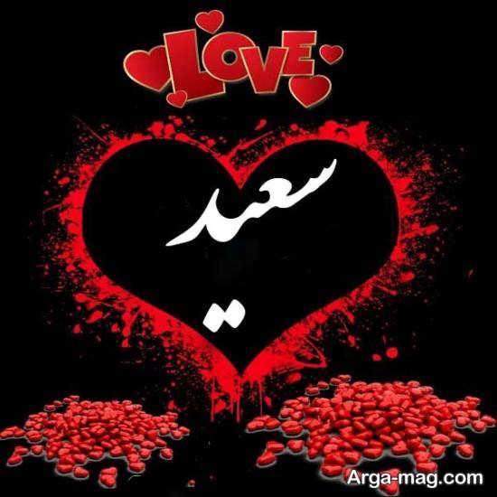 تصاویر زیبای اسم سعید
