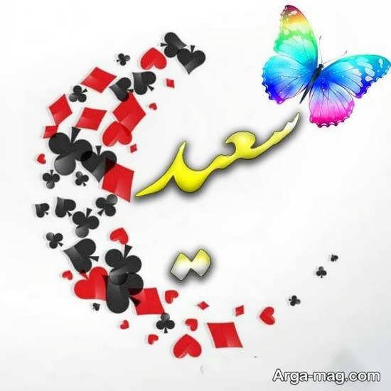 عکس پروفایل جالب با اسم سعید