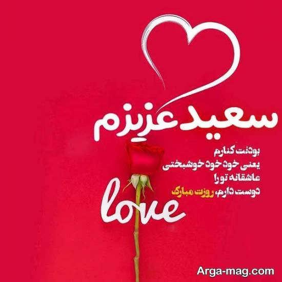 تصویر عاشقانه عکس پروفایل اسم سعید