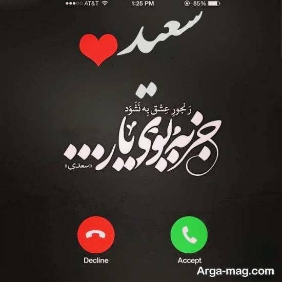عکس نوشته بامزه و فانتزی اسم سعید