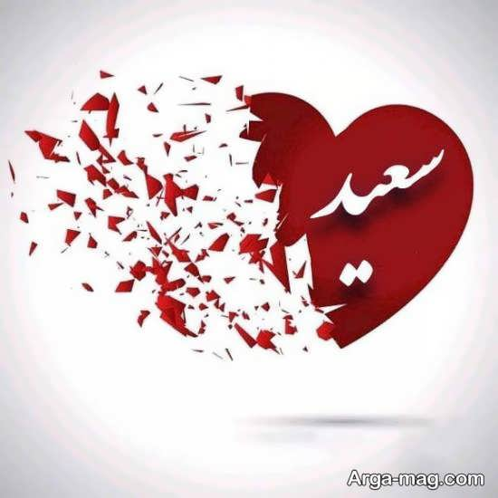 عکس نوشته با طرح قلب برای اسم سعید