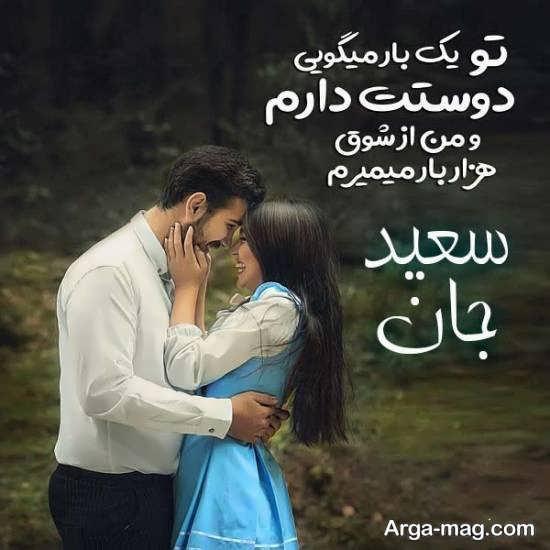 گالری زیبا عکس پروفایل اسم سعید