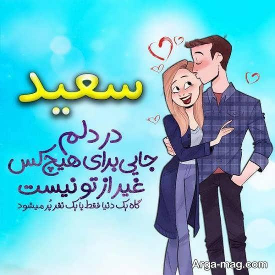 عکس نوشته رمانتیک و خاص اسم سعید