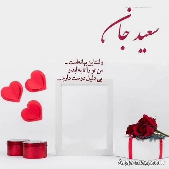 طرح نوشته با طرح قلب اسم سعید