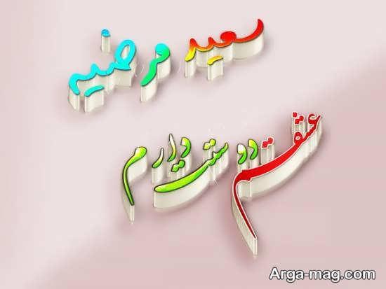 عکس نوشته شیک و باحال اسم سعید