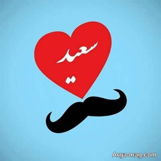 آلبوم زیبای عکس پروفایل اسم سعید