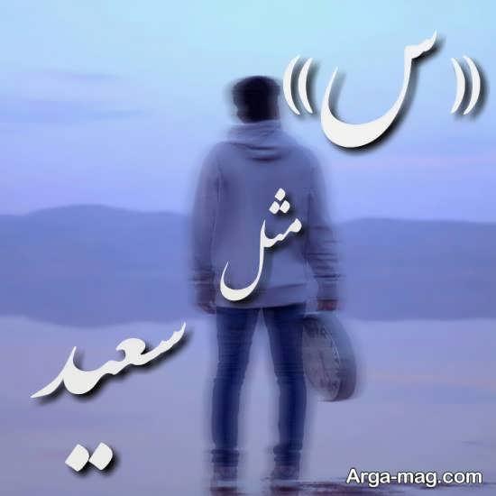 عکس اسم سعید برای پروفایل
