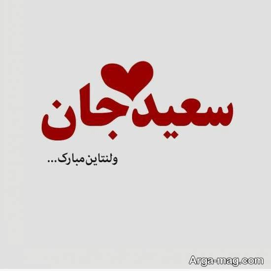 عکس پروفایل اسم سعید با طرح زیبا