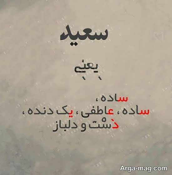 طرح نوشته زیبا اسم سعید