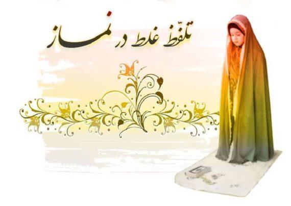حکم تلفظ اشتباه در نماز