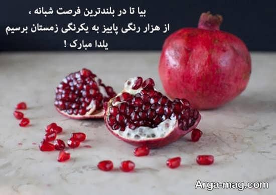 عکس نوشته های شب یلدا