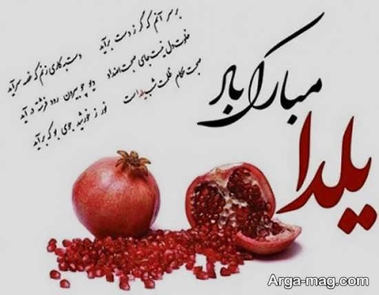 عکس شب یلدا برای پروفایل