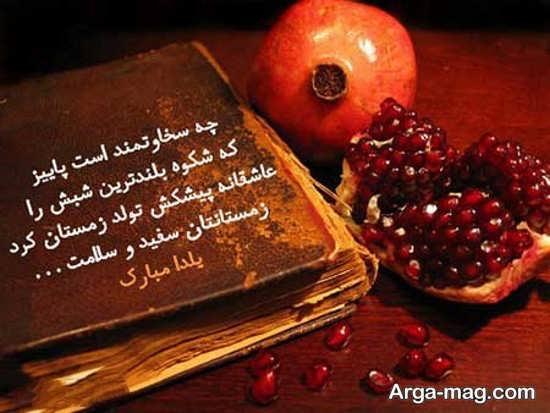 عکس پروفایل درباره شب یلدا
