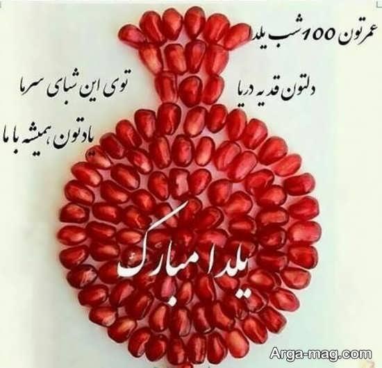 عکس پروفایل جذاب شب یلدا