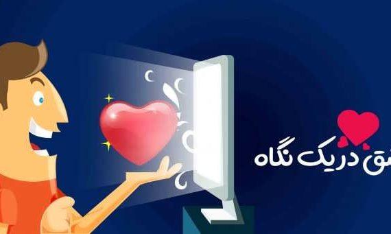عشق در یک نگاه باوری که برخی به آن معتقدند