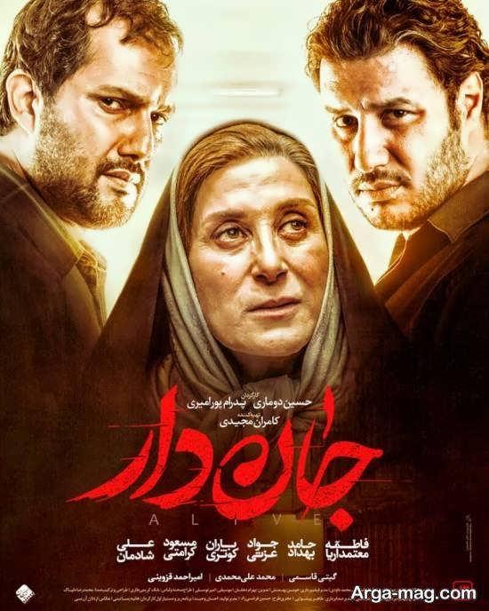 تصویر حامد بهداد و فاطمه معتمد آریا و جواد عزتی بر روی پوستر فیلم جان دار
