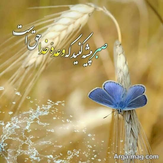عکس نوشته های آرامبخش با متن های زیبا و آرامش دهنده