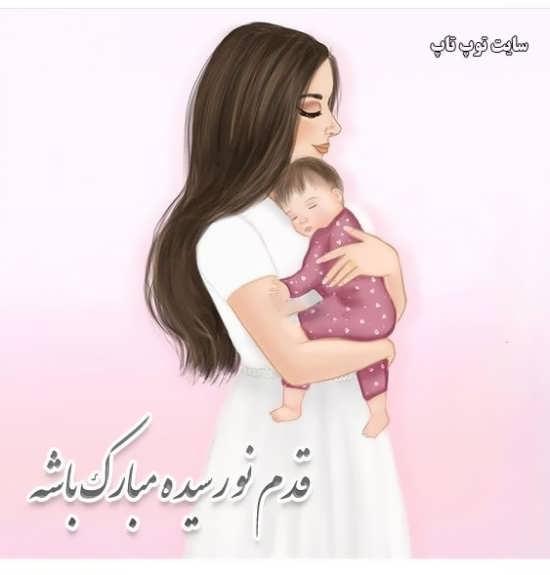 گالری عکس پروفایل نوزاد دختر