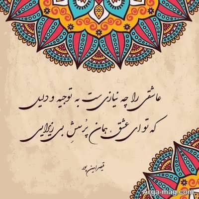 پیام های شعری زیبا برای ارسال به همسر