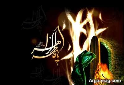جدیدترین نوشته ها در مورد شهادت حضرت فاطمه (س)