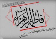 نوشته و متن زیبا در مورد حضرت فاطمه (س)