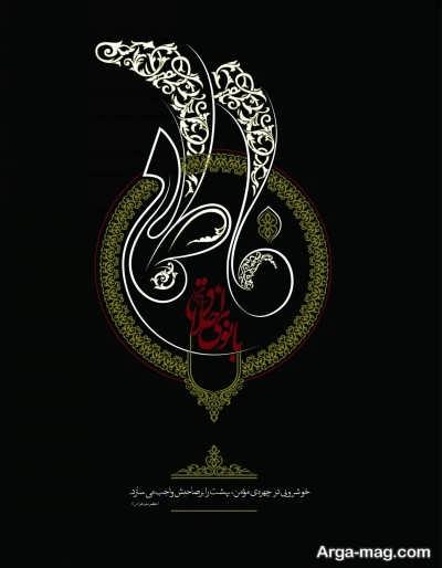 متن کوتاه در مورد حضرت زهرا (س)