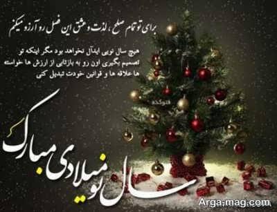متن کریسمس