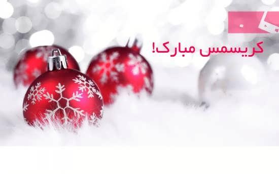 عکس پروفایل تبریک کریسمس