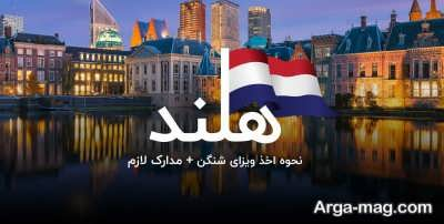 مدارک مورد نیاز سفارت هلند چیست؟
